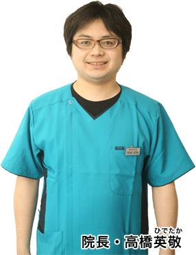 院長・歯科医師高橋 英敬